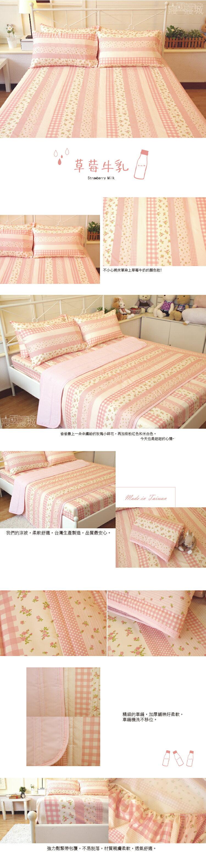 加大雙人床包涼被四件組 田園小花 #草莓 #藍莓【SGS檢驗、台灣製造】#寢國寢城 9