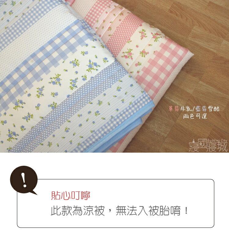 涼被-田園小花 #藍莓雪酪 兩色可選【SGS檢驗、觸感升級】台灣製造 # 寢國寢城 #磨毛 8