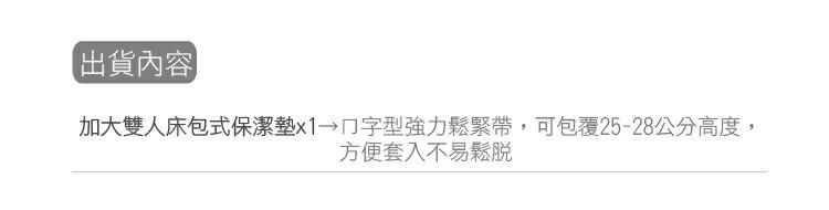 保潔墊/加大雙人「100%防水、防螨、抗菌、透氣」台灣製造 6x6.2尺床包式保潔墊 #寢國寢城 8