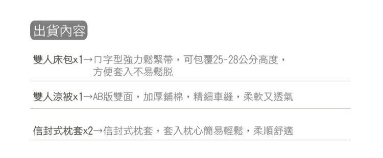 雙人床包+涼被四件組 100%精梳純綿 #機器人【大鐘印染、台灣製造】#精梳純綿 2