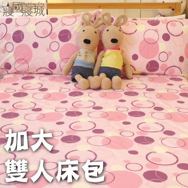 加大雙人床包(含枕套) 莓粉氣泡【超細纖維、飽滿色彩、觸感升級、SGS檢驗通過 】 # 寢國寢城 0