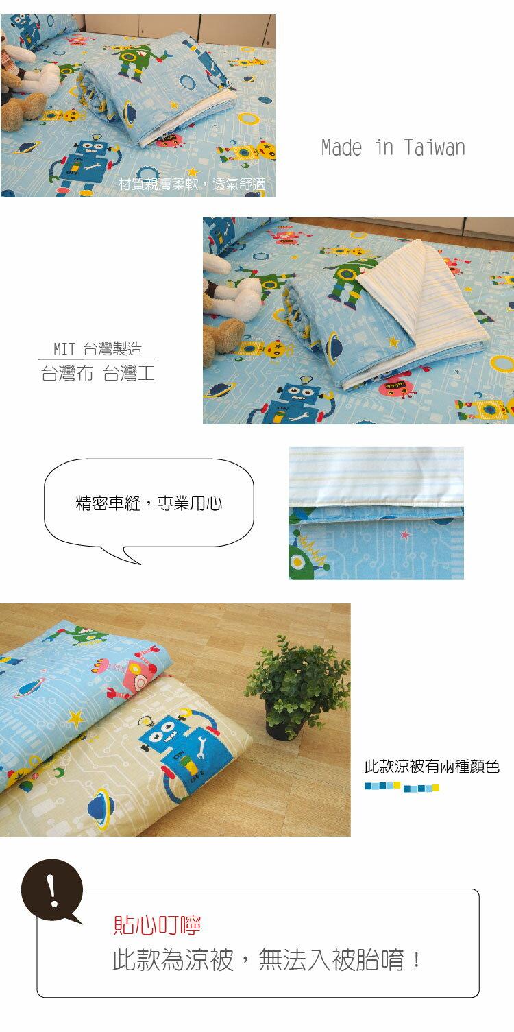 涼被-機器人#藍色-【精梳純棉、觸感升級】大鐘印染、台灣製造 # 寢國寢城 3