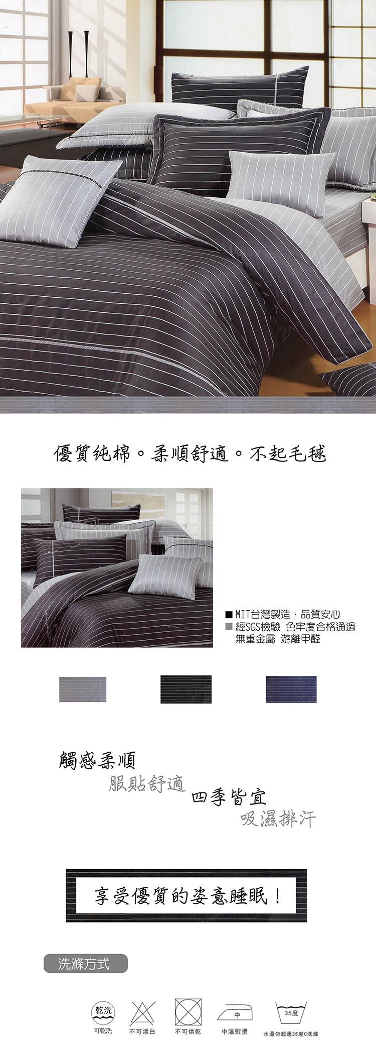 雙人7件式床罩組 (夜的天際線)【專櫃精品、100%純綿、台灣製】# 寢國寢城 1