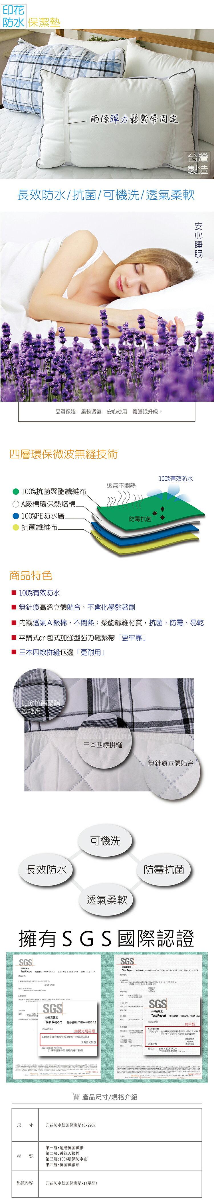 枕頭保潔墊/印花防水(單品)專業4層長效防水、抗菌、可機洗、透氣柔軟 1