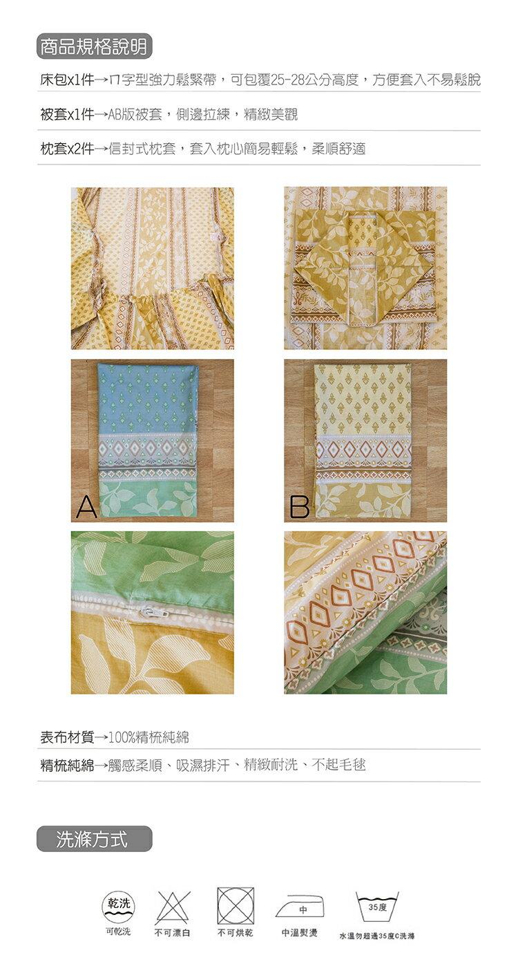 100%精梳棉-雙人床包被套四件組 法國莊園【大鐘印染、台灣製造】#精梳純綿 4