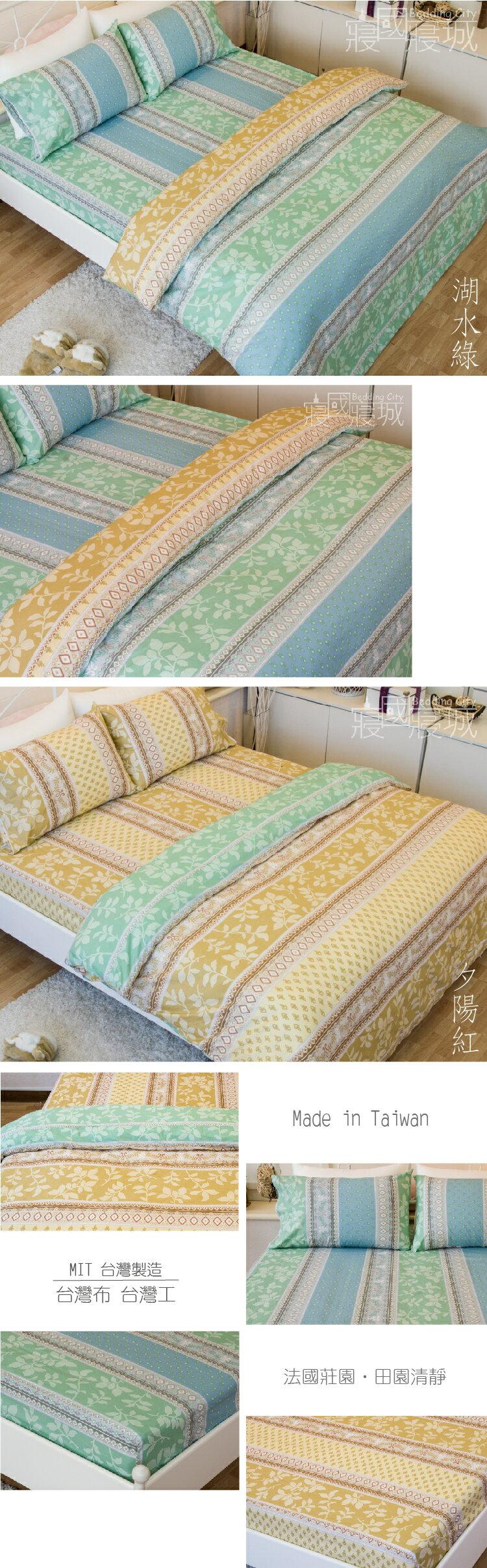 100%精梳棉-加大雙人床包被套四件組 法國莊園【大鐘印染、台灣製造】#精梳純綿 2