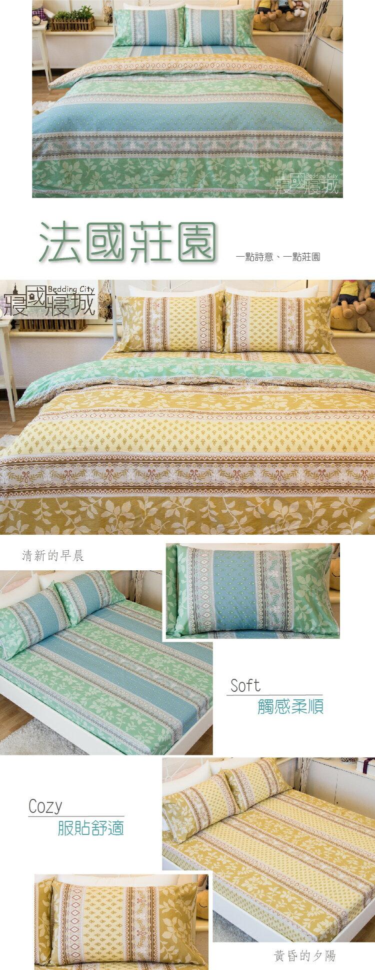 100%精梳棉-加大雙人床包兩件組 法國莊園【大鐘印染、台灣製造】#精梳純綿 1
