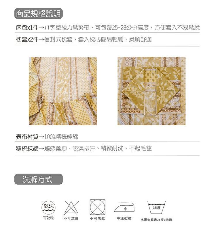 100%精梳棉-加大雙人床包兩件組 法國莊園【大鐘印染、台灣製造】#精梳純綿 5