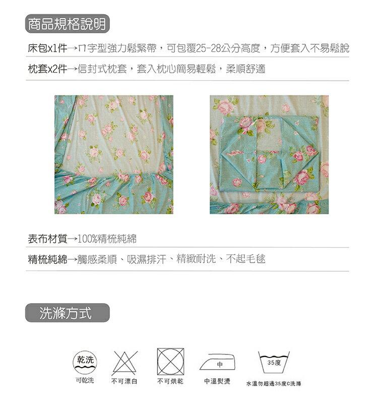 精梳棉-春天的氣息加大雙人床包組 #綠色玫瑰花【大鐘印染、台灣製造】#精梳純綿 5