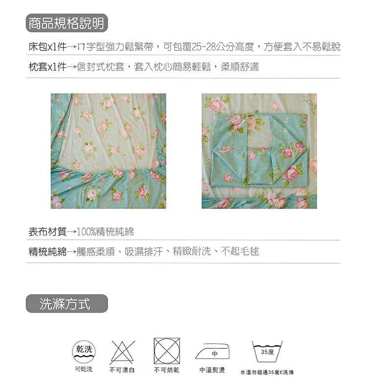 精梳棉-春天的氣息單人床包組#綠色玫瑰花【大鐘印染、台灣製造】#精梳純綿 5