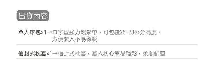 精梳棉-春天的氣息單人床包組#綠色玫瑰花【大鐘印染、台灣製造】#精梳純綿 6