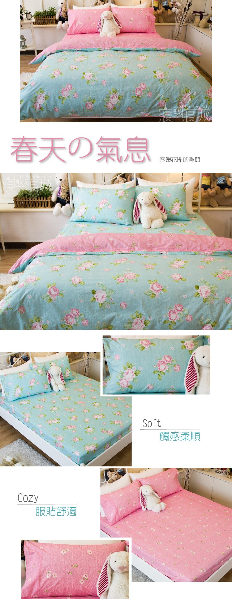 100%精梳棉-春天的氣息單人床包組+被套【大鐘印染、台灣製造】#玫瑰花 #精梳純綿 1