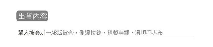 單人被套/100%精梳棉-機器人雙面被套【大鐘印染、台灣製造】#精梳純綿 6