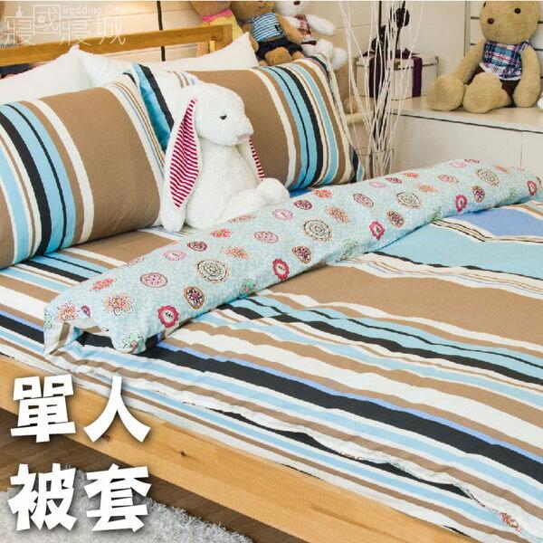 100%精梳棉-單人被套 花樣朵朵雙面被套【大鐘印染、台灣製造】#精梳純綿 0
