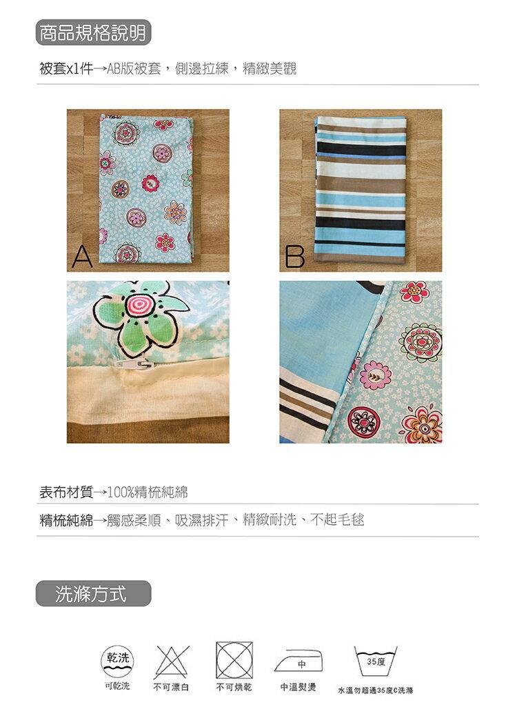 100%精梳棉-單人被套 花樣朵朵雙面被套【大鐘印染、台灣製造】#精梳純綿 5