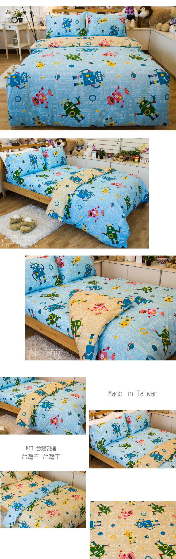 精梳棉100%-機器人單人床包組+被套【大鐘印染、台灣製造】#精梳純綿 2