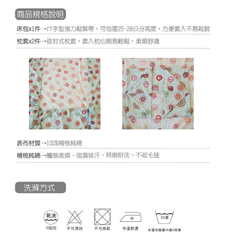 100%精梳棉-加大雙人床包組兩件組 花樣朵朵【大鐘印染、台灣製造】#精梳純綿 5