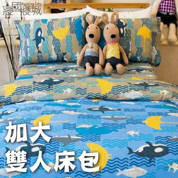 加大雙人床包三件組100%精梳棉-海底世界【大鐘印染、台灣製造】#精梳純綿 0