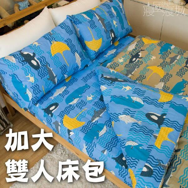 加大雙人床包被套四件組100%精梳棉-海底世界【大鐘印染、台灣製造】#精梳純綿 0