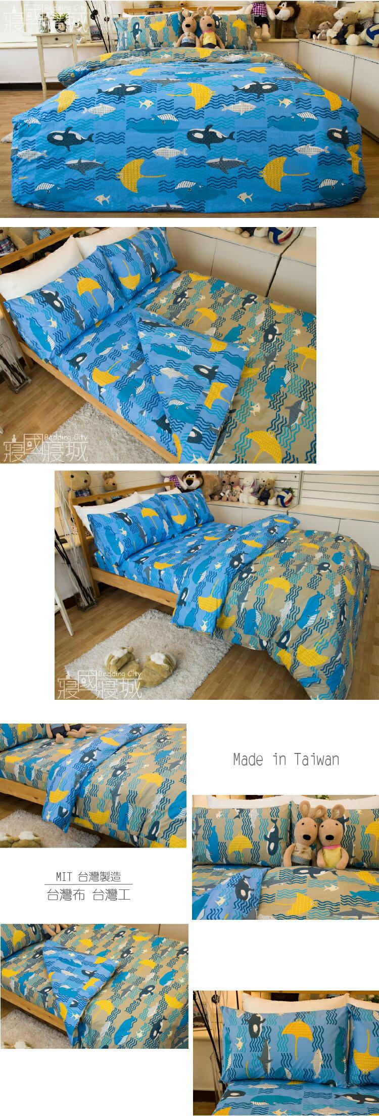 加大雙人床包被套四件組100%精梳棉-海底世界【大鐘印染、台灣製造】#精梳純綿 2
