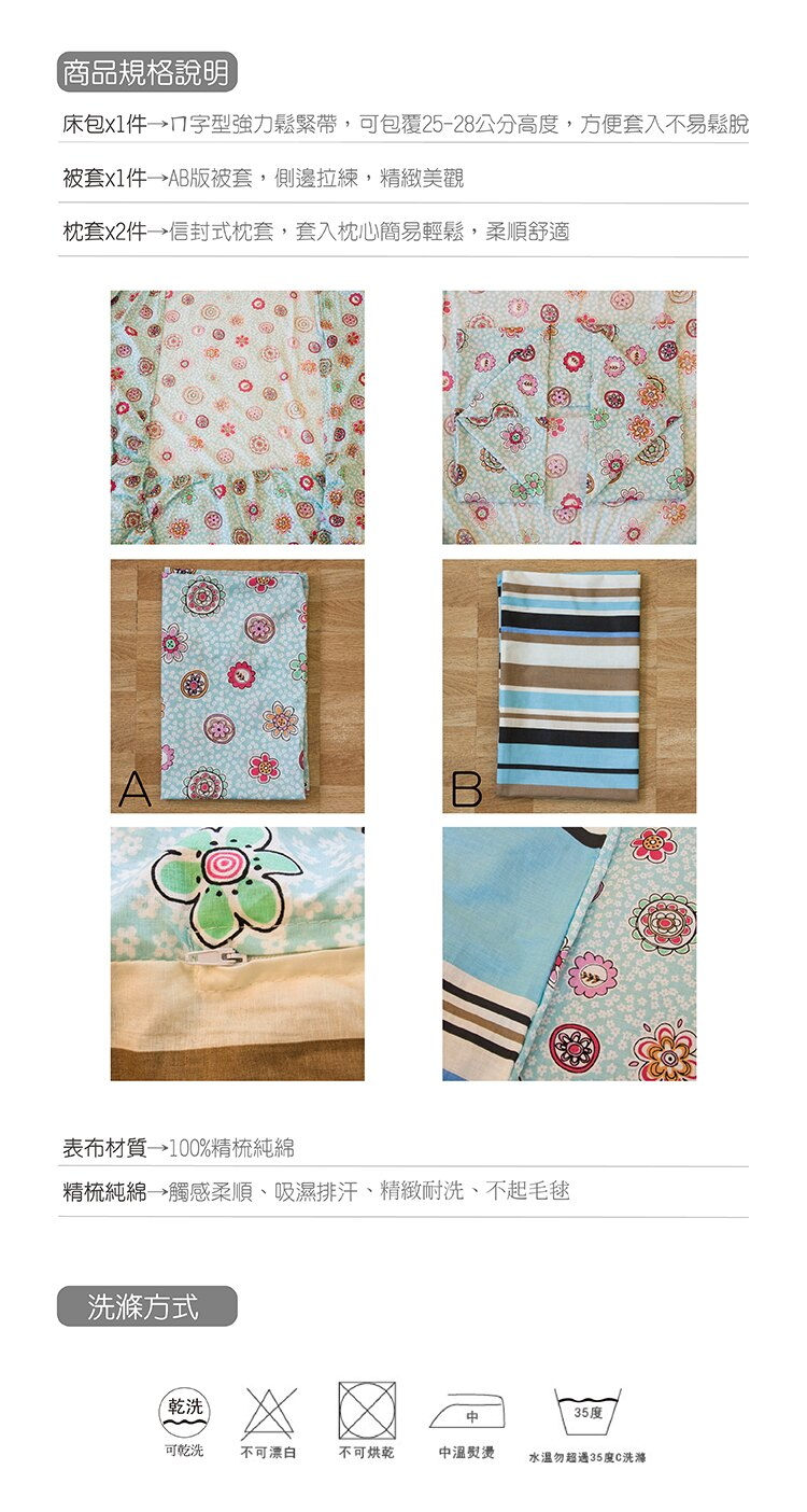 100%精梳棉-加大雙人床包被套四件組 花樣朵朵【大鐘印染、台灣製造】#精梳純綿 5