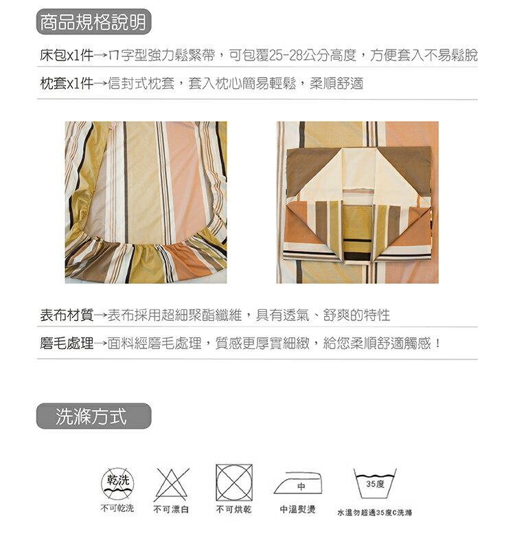 雙人床包組(含枕套)-時尚焦糖【超細纖維、飽滿色彩、觸感升級】#台灣製 #天鵝絨磨毛 #寢國寢城 2