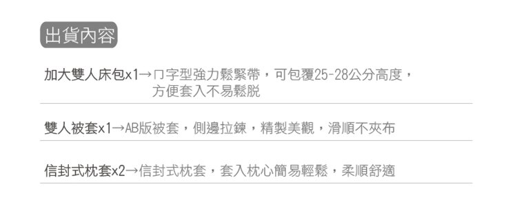 色織緹花-加大雙人床包被套4件組【滑順不悶熱、台灣製】6x6.2尺 # 寢國寢城 5
