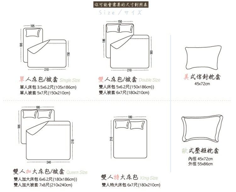 色織緹花-加大雙人床包被套4件組【滑順不悶熱、台灣製】6x6.2尺 # 寢國寢城 6
