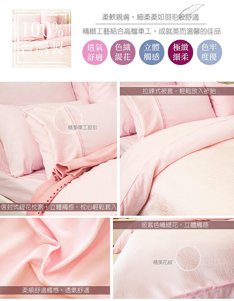 色織緹花-雙人床包被套4件組【滑順不悶熱、台灣製】5x6.2尺 # 寢國寢城 2
