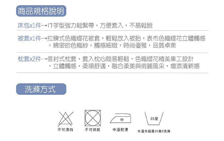 色織緹花-雙人床包被套4件組【滑順不悶熱、台灣製】5x6.2尺 # 寢國寢城 3