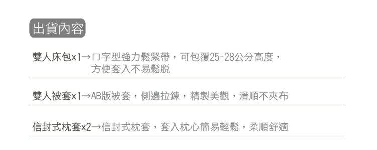 色織緹花-雙人床包被套4件組【滑順不悶熱、台灣製】5x6.2尺 # 寢國寢城 5