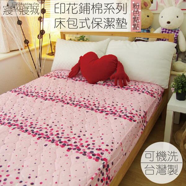 保潔墊單人床包式印花鋪棉 - 粉色點點 三層抗汙/環保/鋪棉/延緩滲入 3.5x6.2尺 寢國寢城 0