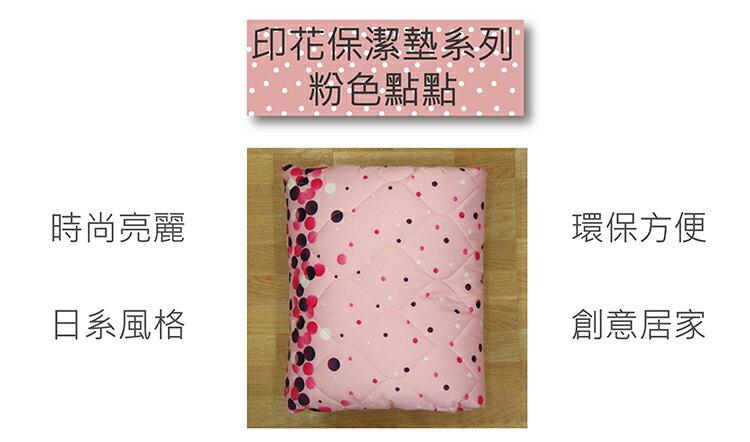 保潔墊單人床包式印花鋪棉 - 粉色點點 三層抗汙/環保/鋪棉/延緩滲入 3.5x6.2尺 寢國寢城 6