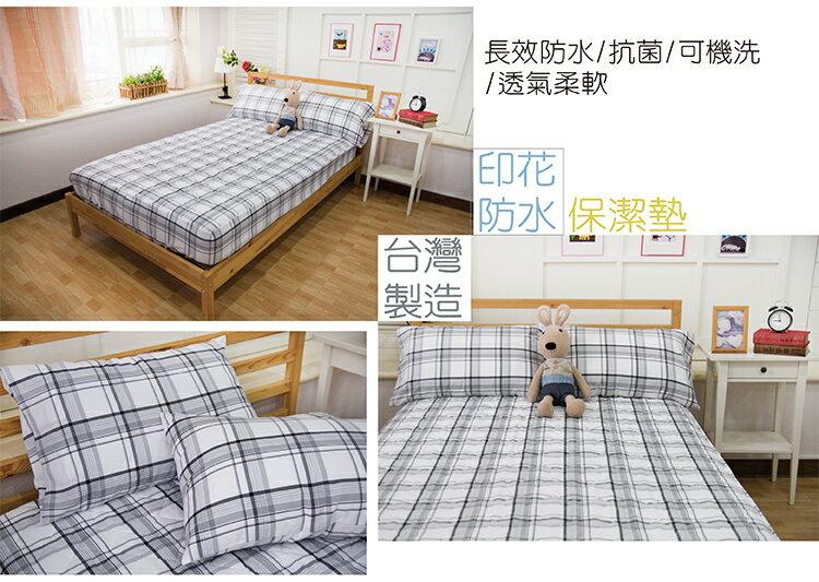 保潔墊印花防水 雙人床包式 專業4層長效防水、抗菌、可機洗、透氣柔軟 5X6.2尺 2色 單品 2