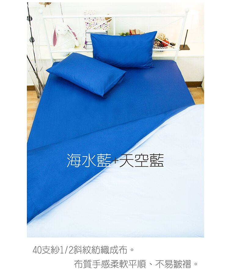 單人床包被套組-亮彩玩色【大鐘印染、台灣製】9+5玩出自己的色彩 #馬卡龍 #純色素色 # 寢國寢城 7