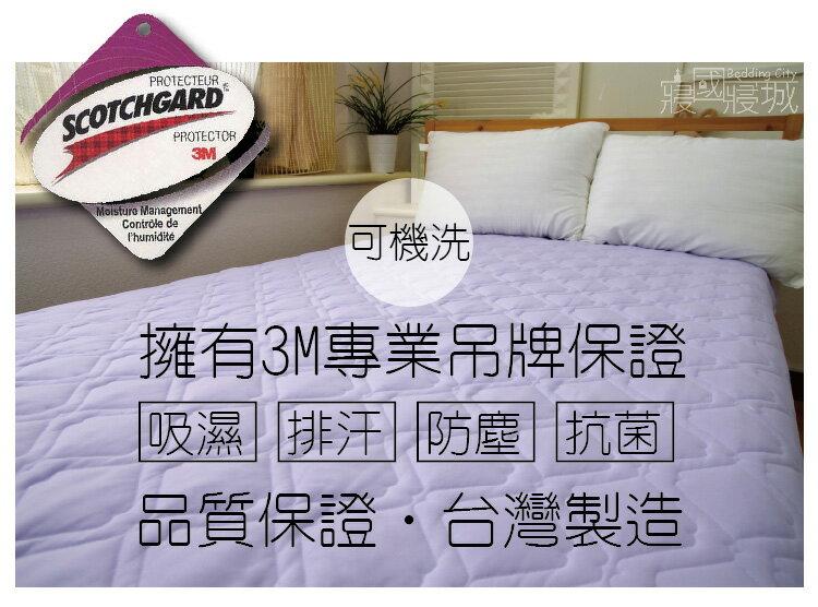 保潔墊雙人加大平鋪式 3M吸濕排汗6x6.2 可機洗、細緻棉柔 SGS認證 #寢國寢城 1
