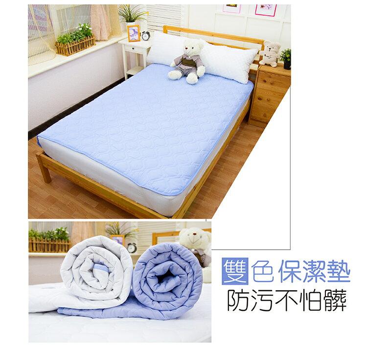 保潔墊 (雙人) 藍色-平鋪式 『奈米防污防水』 3層抗污型、可機洗、台灣製 #寢國寢城 2