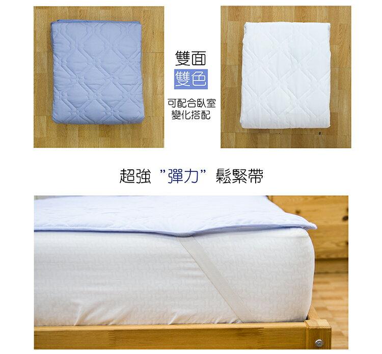 保潔墊 (雙人) 藍色-平鋪式 『奈米防污防水』 3層抗污型、可機洗、台灣製 #寢國寢城 6