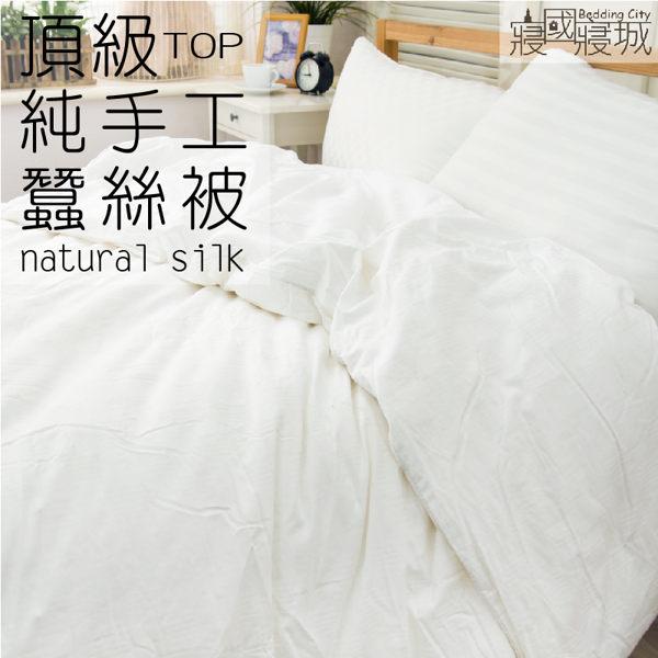 棉被/蠶絲被-頂級純手工蠶絲被【蓬鬆、保暖、輕柔、台灣製】 6X7尺100%蠶絲被 # 寢國寢城 0