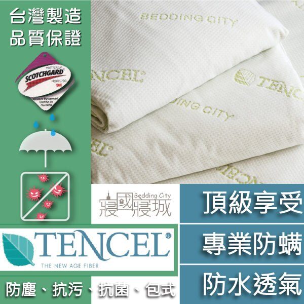 雙人保潔墊/防水/防螨 「3M天絲床包式保潔墊」5層防護、100%天絲、細緻棉柔、台灣製 # 寢國寢城 0