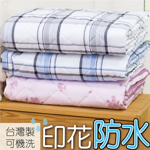 保潔墊印花防水 單人床包式專業4層長效防水、抗菌、可機洗、透氣柔軟3.5X6.2尺 2色 單品 0
