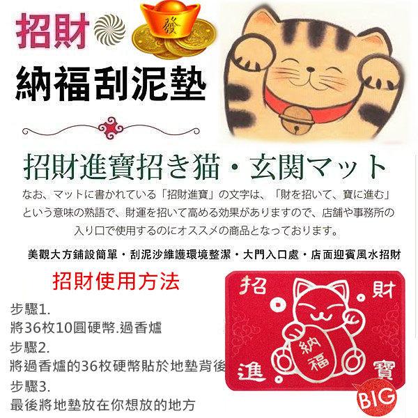 招財貓/招財進寶地墊【吸濕/防滑/刮泥】紅色(大) 1