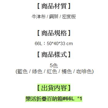 樂活折疊百納箱【防塵/好收納/環保/耐用】66L#5色 6