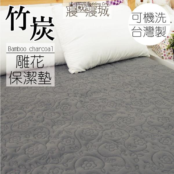 保潔墊防水雙人床包式 雕花竹炭 3件組 100%長效防水、保暖、消除異味 5x6.2尺 寢國寢城 0