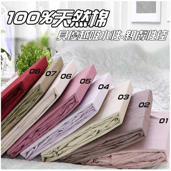 雙人床包組【100%天然棉、40支精梳純棉、吸濕排汗、台灣製】*售完不補!# 寢國寢城 1