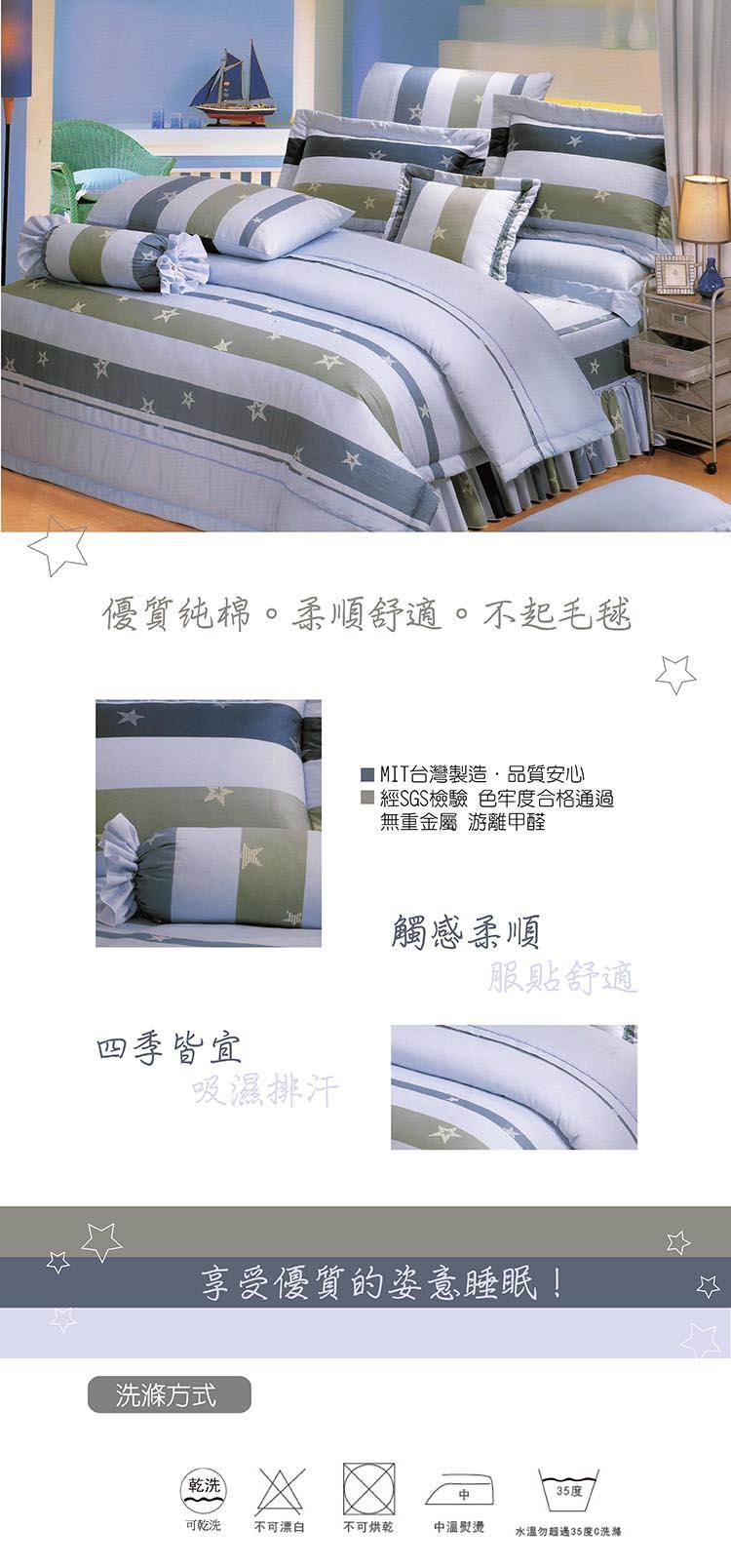 雙人7件式床罩組【星語#藍】專櫃精品、100%純綿、台灣製 # 寢國寢城 1