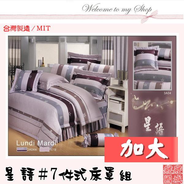 加大雙人7件式床罩組【星語】專櫃精品、100%純綿、台灣製 # 寢國寢城 2