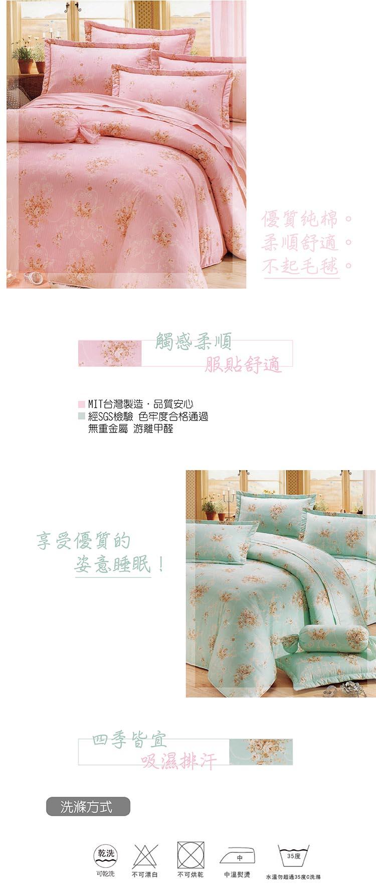 加大雙人7件式床罩組 (舒情)【專櫃精品、100%純綿、台灣製】# 寢國寢城 1