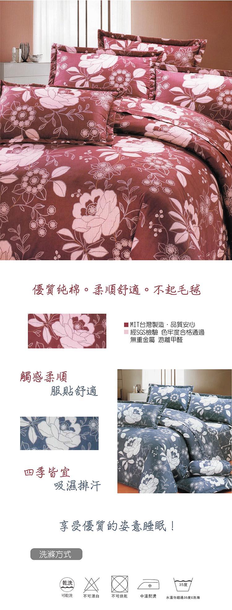 加大雙人7件式床罩組 (大花)【專櫃精品、100%純綿、台灣製】# 寢國寢城 2