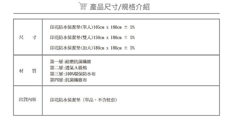 保潔墊印花防水 雙人平鋪式 專業4層長效防水、抗菌、可機洗、透氣柔軟 5x6.2尺 2色 單品 8